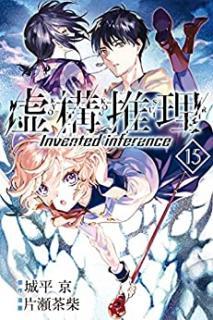 Kyokou Suiri (虚構推理 ) 01-15