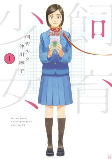 Shiikushojo (飼育少女) 01-02