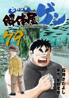 Kaitaiyagen (解体屋ゲン) 77-79
