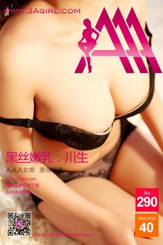 3Agirl No.290