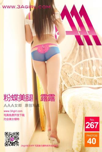 3Agirl No.268