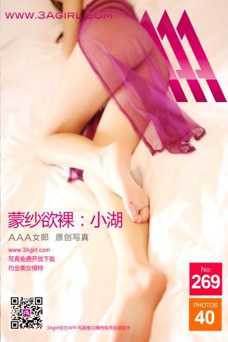 3Agirl No.271