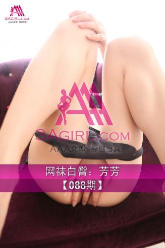 3Agirl No.088