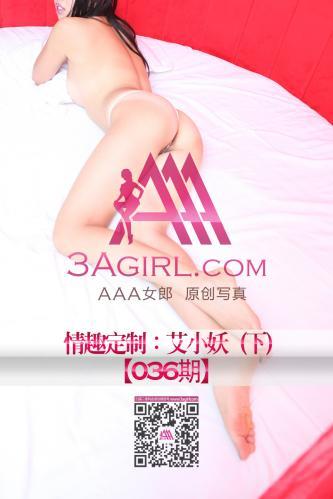 3Agirl No.036 215227386_3agirl_no-034-rar-img_1461
