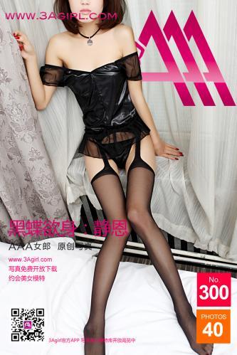 3Agirl No.299