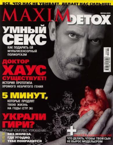 215309227_maxim_detox_rus_03_2009.jpg