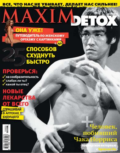 215309242_maxim_detox_rus_03_2010.jpg