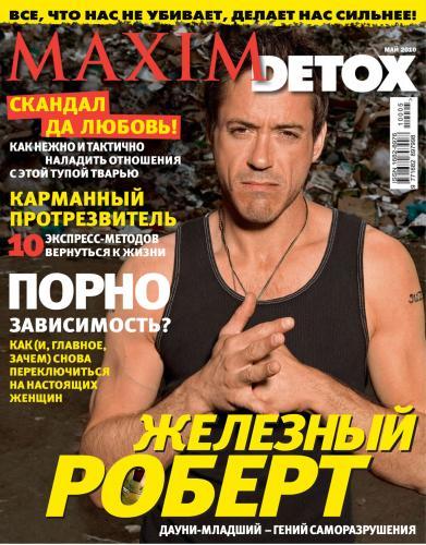 215309261_maxim_detox_rus_05_2010.jpg