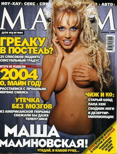 215309262_maxim_rus_01_2005.jpg
