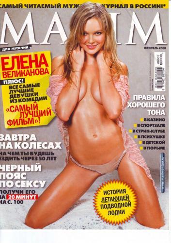 215309376_maxim_rus_02_71_2008.jpg