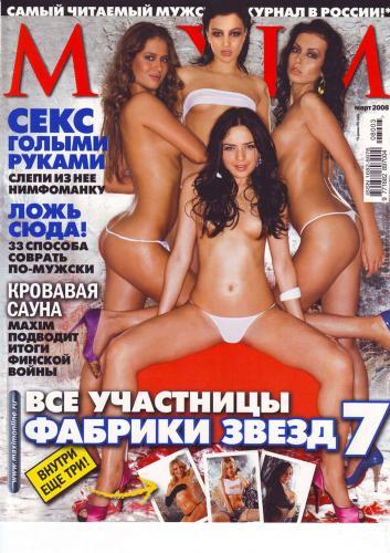 215309450_maxim_rus_03_72_2008.jpg
