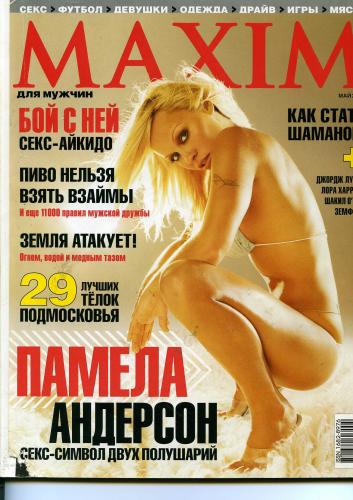 215309517_maxim_rus_05_2002.jpg