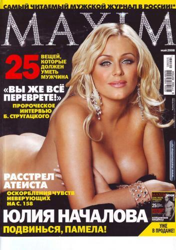 215309547_maxim_rus_05_74_2008.jpg