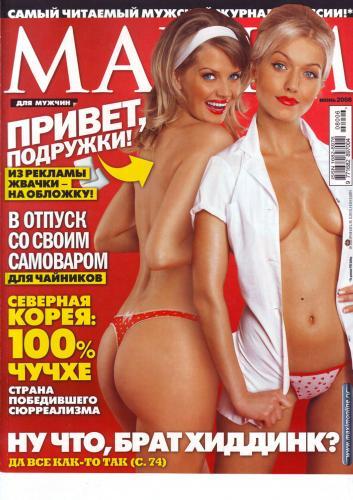 215309548_maxim_rus_06_75_2008.jpg