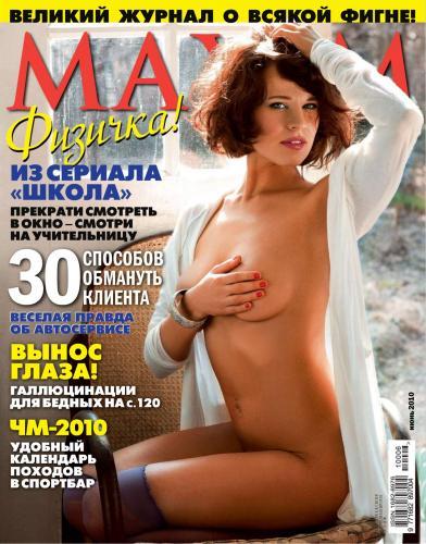 215309571_maxim_rus_06_99_2010_142__-__.jpg