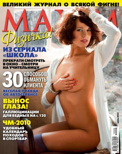 215309584_maxim_rus_06_99_2010_212_.jpg