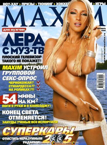 215309724_maxim_rus_10_2005.jpg