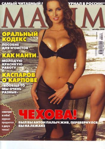 215309899_maxim_rus_10_2_79_2008.jpg