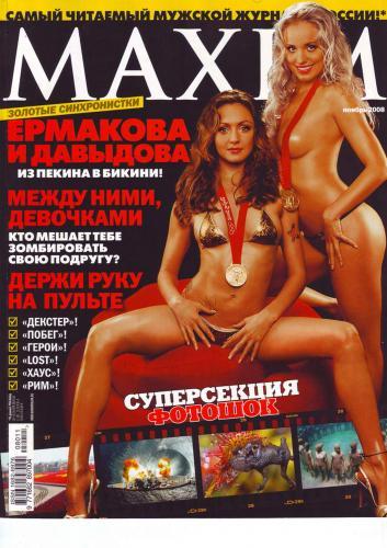 215309993_maxim_rus_11_80_2008.jpg