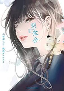 Choshokukai (朝食会 ) 01-02