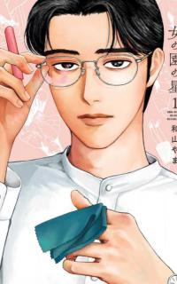 Onna no Sono no Hoshi (女の園の星) 01-02