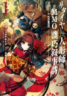 Ritaiya Shita Ningyoshi no Emuemuo Kiko Kuronikuru (リタイヤした人形師のMMO機巧叙事詩(クロニクル) 01