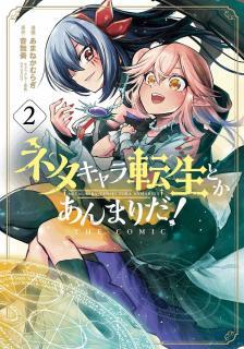 Netakyara Tensei toka Anmari da !THE COMIC (ネタキャラ転生とかあんまりだ!THE COMIC) 01-02
