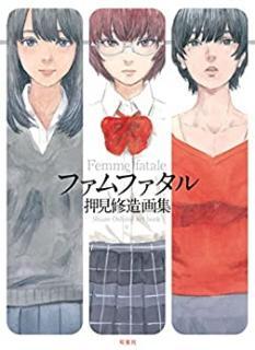 Famu Fataru Oshimi Shuzo Gashu (ファムファタル 押見修造画集)