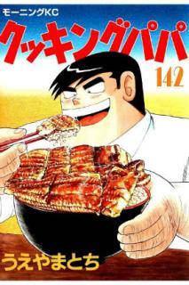 Cooking Papa (クッキングパパ ) 151-156