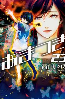 Amatsuki (あまつき) 01-24