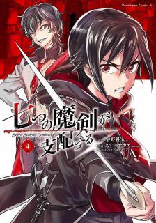 Nanatsu no Maken ga Shihai Suru (七つの魔剣が支配する) 01-04