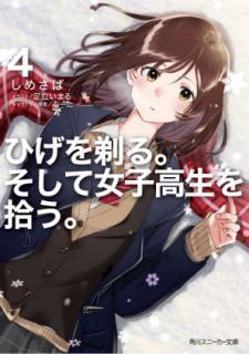 [Novel] Hige o Soru Soshite Joshikosei o Hiro (ひげを剃る。そして女子高生を拾う。) 01-05