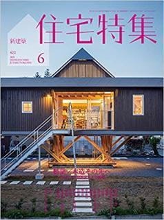 Shinkenchiku Jutaku Tokushu 2021-06 (新建築住宅特集 2021年06月)