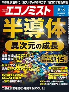 Weekly Echonomist 2021-06-08 (週刊エコノミスト 2021年06月08日号)