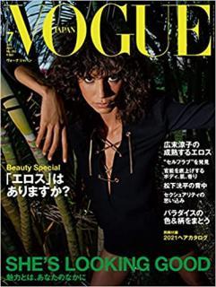 VOGUE JAPAN (ヴォーグジャパン) 2021年07月