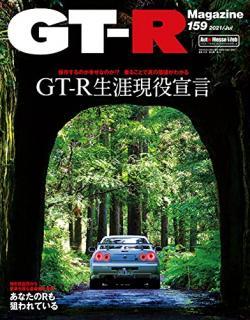 GT-R Magazine (GTRマガジン) 159