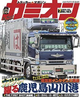 Kamion 2021-07 (カミオン 2021年07月号)