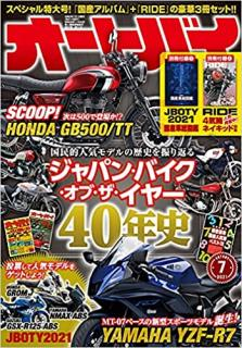 Autobi 2021-07 (オートバイ 2021年07月号)