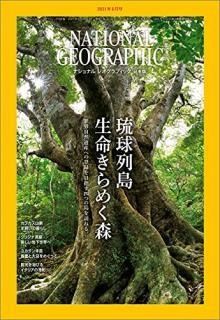 National Geographic 2021-06 (ナショナル ジオグラフィック日本版 2021年06月号)