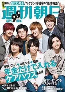 Weekly Asahi 2021-06-11 (週刊朝日 2021年06月11日号)