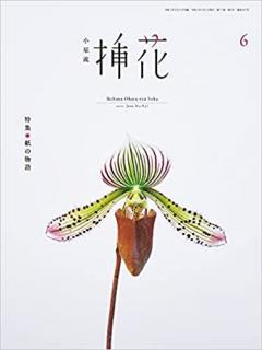 Ohararyu Soka 2021-06 (小原流 挿花 2021年06月号)