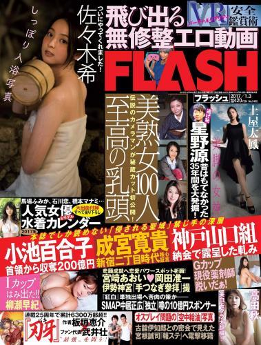 212689722_flash_magazine_n_1405.jpg