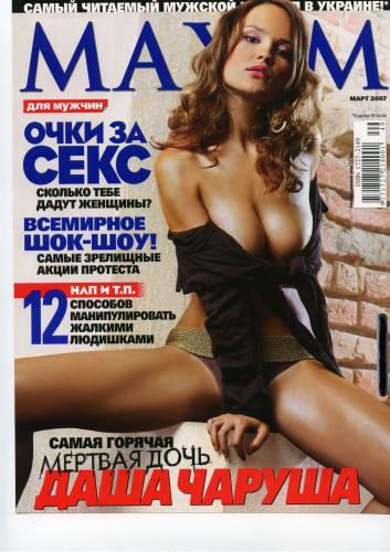 212761132_maxim_magazine_ua_03_49_2007.jpg
