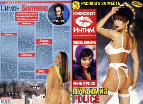 212813185_kaleidoscope_intimacy_magazine_2001_11.jpg