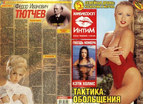 212813198_kaleidoscope_intimacy_magazine_2001_20.jpg