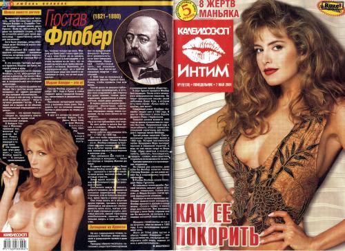 212813200_kaleidoscope_intimacy_magazine_2001_19.jpg
