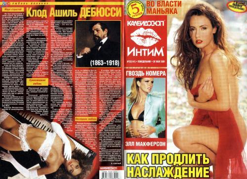 212813202_kaleidoscope_intimacy_magazine_2001_22.jpg