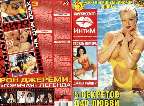 212813223_kaleidoscope_intimacy_magazine_2001_32.jpg
