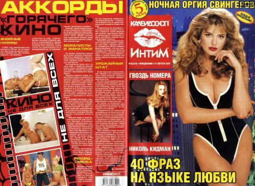 212813225_kaleidoscope_intimacy_magazine_2001_35.jpg