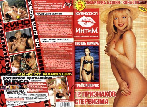 212813233_kaleidoscope_intimacy_magazine_2001_36.jpg